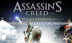 "Онлайн игра ""Assassin's Creed"""
