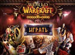 "Онлайн игра ""World of Warcraft"""